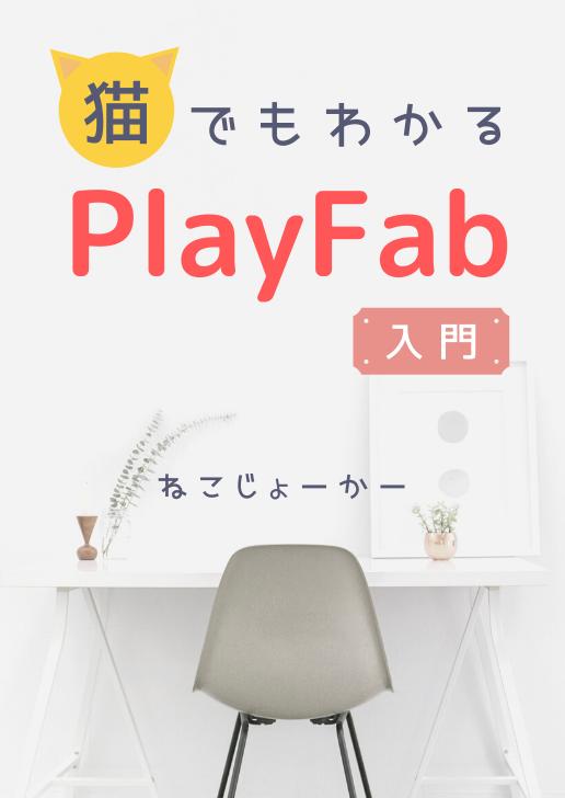 PlayFabの基礎がひと通り理解できます
