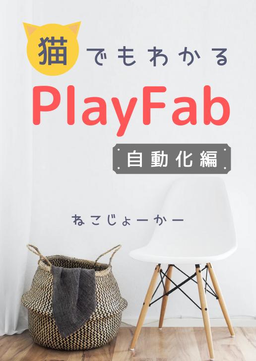 playfab-auto-book