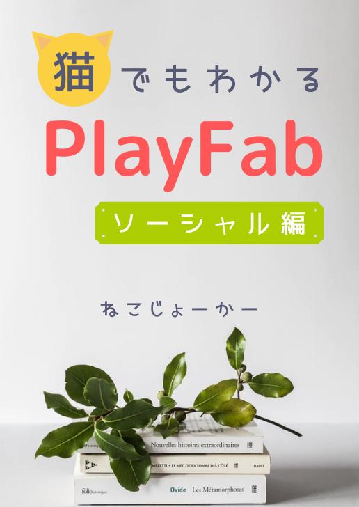 playfab-social-book