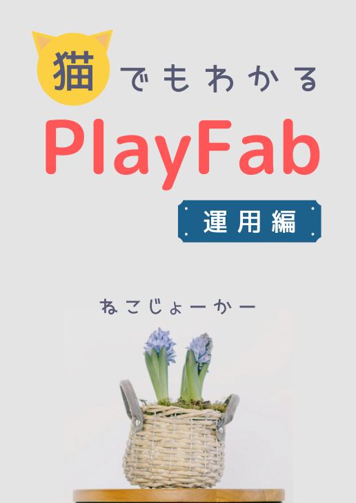 playfab-operation