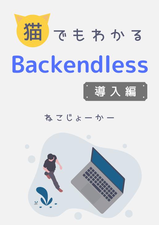 BaaSであるBackendlessの無料プランを開放する