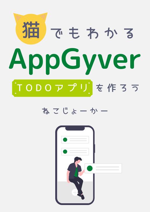 ノーコードでTodoアプリを作る