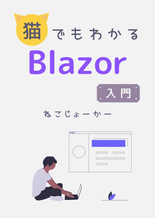 C#でWebアプリが作れるBlazorの入門書