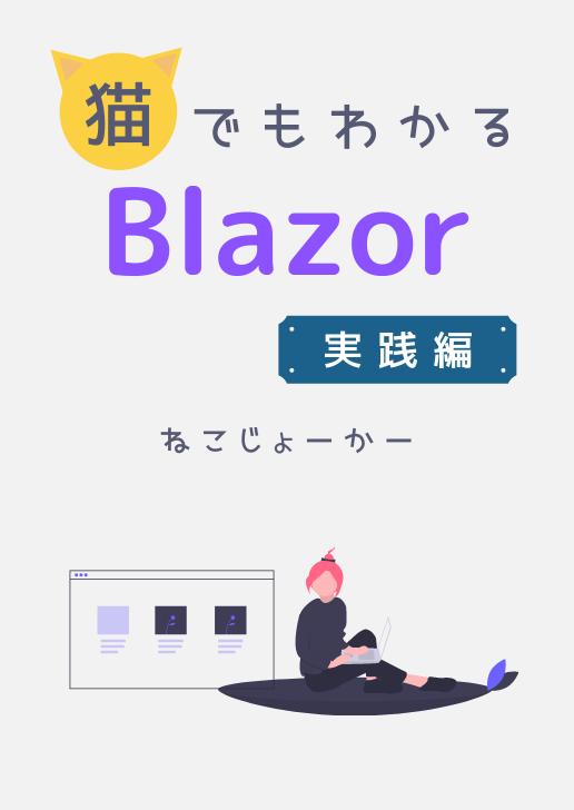 blazor-practice-book