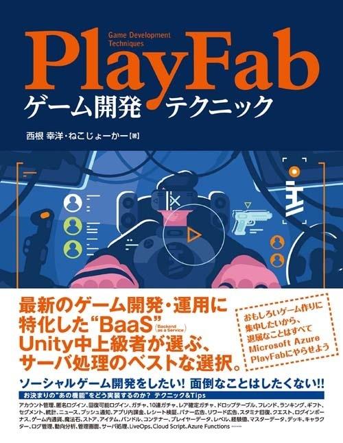 playfab-game